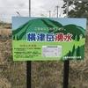 横津岳の湧き水(七飯町)