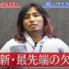 高橋ヒロムのyoutubeコメントに期待しか無い!【新日本プロレス】