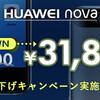 DMMモバイルが「HUAWEI nova」を在庫限りで3,000円値下げしました!!