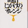 近未来バイオレンス小説「時計じかけのオレンジ」アントニイ・バージェス