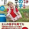 カヨ子ばあちゃんの男の子の育て方 久保田カヨ子