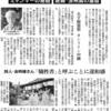 在日四・三 73周年慰霊祭をオンラインで開催しました