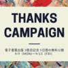 【無料キャンペーン:9/9-13】電子書籍出版3冊目記念 〜電子書籍『「就活」は「恋愛」だ』を出版しました〜