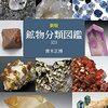323の鉱物等の知識が身に着く一冊「鉱物分類図鑑」