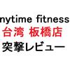 台湾のanytime fitness板橋店が日本と違いすぎて面白かった。【口コミ・レビュー】