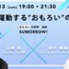9月13日、「おもろいの学校」で山崎亮さんとオンライントークします