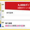 【ハピタス】ミツウロコでんきで14,000pt(14,000円)!