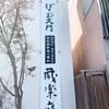 MONZEN  TERRACE ENYA(門前テラス エンヤ)inぱてぃお大門