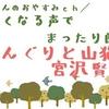 【お知らせ】YouTube「ぽりんのおやすみチャンネル」を更新しました。(「どんぐりと山猫/宮沢賢治さん」朗読)
