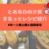 優秀◎お一人様用土鍋で『とある日の夕食』まるっとレシピ紹介