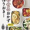 「やせるおかず作りおきダイエット」の魅力とおすすめレシピを紹介します!