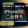 辞書アプリ専用デバイスとしてのiPhoneSE