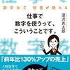 数字のチカラが、仕事とあなたを変える!深沢真太郎 さん著書の「仕事で数字を使うって、こういうことです。」