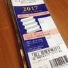 会社でのタスク実績を持ち歩くため超整理手帳を導入しました。