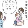 赤ちゃんは丸いもの