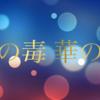 蝶の毒華の鎖〜大正艶恋異聞〜「尾崎秀雄」ネタバレ