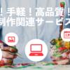 「無料」「手軽」「高品質」な画像制作関連サービス5選