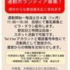大村知事リコール運動について