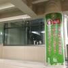 松戸駅の工事完了‼️