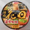 お宝倉庫 姫路店で「麺処 花田 濃厚味噌ラーメン」(カップ麺)を買って食べた感想