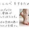バレエノート(7)安定したルルベをするコツ〜足のアーチ・すねと足の縦軸・骨格アライメントについて ☆お家バレエ入門応援企画 - 印刷OK!