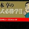 松本亨の株式必勝学のゲームと攻略本 プレミアソフトランキング