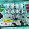 森永製菓 ベイク ミント  食べてみました