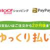 ヤフーショッピングとPayPayモールで新決済「ゆっくり払い」が利用可能に