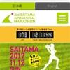 第3回  さいたま国際マラソン エントリーしました!