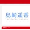 AKB48島崎遥香、カレーにマヨネーズをかけると告白!『マヨネーズあったら嬉しい』『焼きそばにマヨネーズのほうが美味しい』