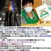 核武装論者・小池百合子がかける集団催眠 2