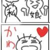 【マンガ】育児あるある  喋れるようになることの切なさ【画力0】