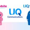 UQモバイルとワイモバイルはどちらがお得なのか。それぞれのメリットとプランを比較♪
