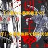 【1巻から最新巻まで】人気ホラー漫画『切子』を実質無料で読む方法【違法0】
