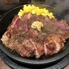 いきなりステーキ肉マイレージカードがゴールドにランクアップしました。