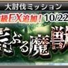 AB:大討伐ミッション【荒ぶる魔獣の森(復刻)】