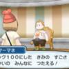 【ポケモンサンムーン】フェスサークルのランクを100にした猛者現る!