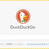 アクセス元【duckduckgo.com】とは?個人情報を一切保存しない新世代検索エンジンがすごいダックダックゴー