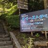 029_ 福井県/スペーストラベラーと日本刀☆朝ごはんを食べていたら思考が宇宙に飛んだ旅(1日)