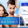 L-リジンはミノキシジルの発毛効果を増幅する