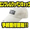 【パズデザイン】シリコンワッペンキャップ仕様の「エンブレムワッペンキャップ」通販予約受付開始!