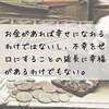 お金があれば幸せになれるわけではないし、不幸をゼロにすることの延長に幸福があるわけでもない。