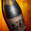 瑞泉 おもろ 十年熟成古酒:高いが素直に良いクース