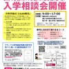 3月18日(水)~20(金・祝)入学相談会開催