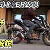 背が小さい人にも助かるバイク ~GIXXER250 足付きのお話~