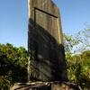 和泉山脈に隠された、謎のモノリス「紀泉入会解消記念碑」その正体とは?! 和歌山市 西庄【ずっと謎だった】