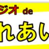 YouTube とラジオで親子ふれあいの広場を開催!
