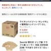 薬用デニーロ(DE NIRO)の最安値情報(楽天・アマゾンはいかに!?)