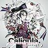 Caligula -カリギュラ- クリア