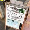【ランチ】鉄板焼きハンバーグ モンブラン※喫茶店行けず